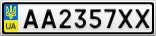 Номерной знак - AA2357XX