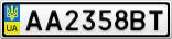 Номерной знак - AA2358BT