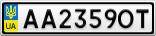 Номерной знак - AA2359OT