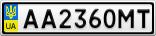 Номерной знак - AA2360MT