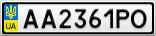 Номерной знак - AA2361PO