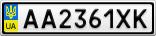 Номерной знак - AA2361XK
