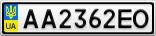 Номерной знак - AA2362EO