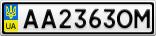 Номерной знак - AA2363OM