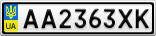 Номерной знак - AA2363XK