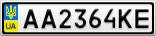 Номерной знак - AA2364KE