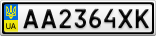 Номерной знак - AA2364XK
