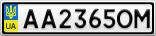 Номерной знак - AA2365OM