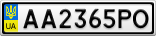 Номерной знак - AA2365PO