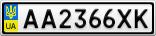 Номерной знак - AA2366XK
