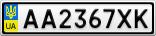 Номерной знак - AA2367XK