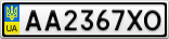 Номерной знак - AA2367XO