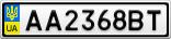 Номерной знак - AA2368BT