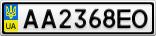 Номерной знак - AA2368EO