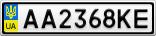 Номерной знак - AA2368KE