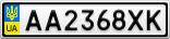 Номерной знак - AA2368XK