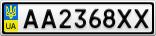 Номерной знак - AA2368XX