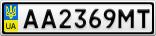 Номерной знак - AA2369MT