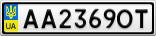 Номерной знак - AA2369OT