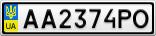 Номерной знак - AA2374PO