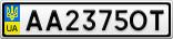 Номерной знак - AA2375OT