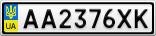 Номерной знак - AA2376XK