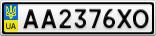 Номерной знак - AA2376XO