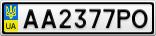 Номерной знак - AA2377PO