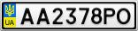 Номерной знак - AA2378PO