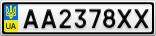 Номерной знак - AA2378XX