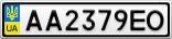 Номерной знак - AA2379EO