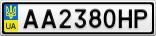 Номерной знак - AA2380HP