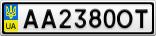 Номерной знак - AA2380OT