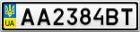Номерной знак - AA2384BT