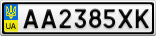 Номерной знак - AA2385XK