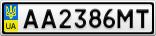 Номерной знак - AA2386MT