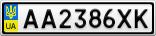 Номерной знак - AA2386XK