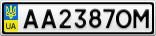 Номерной знак - AA2387OM
