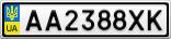 Номерной знак - AA2388XK