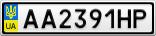 Номерной знак - AA2391HP