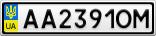 Номерной знак - AA2391OM