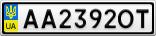 Номерной знак - AA2392OT