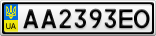 Номерной знак - AA2393EO