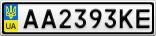 Номерной знак - AA2393KE