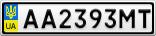 Номерной знак - AA2393MT
