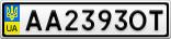 Номерной знак - AA2393OT