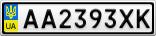 Номерной знак - AA2393XK