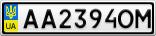 Номерной знак - AA2394OM