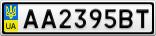 Номерной знак - AA2395BT