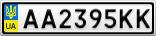 Номерной знак - AA2395KK